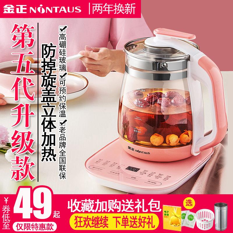 金正养生壶全自动家用多功能养身壶煮花茶壶煮茶器办公室mini小型