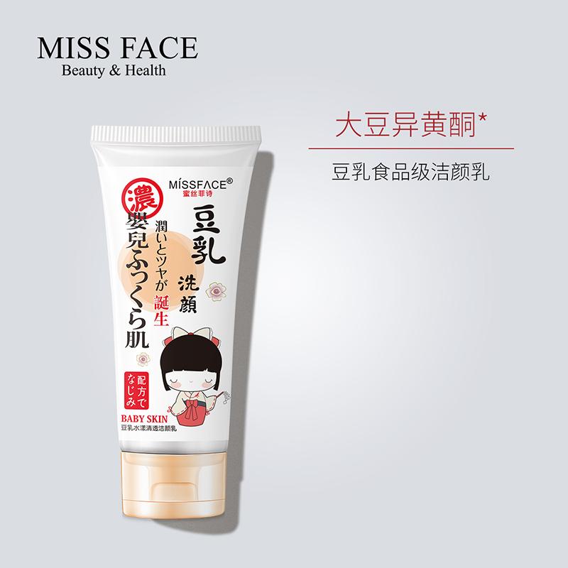 Missface豆乳洗面奶女学生深层清洁毛孔温和洁净呼吸洁面乳