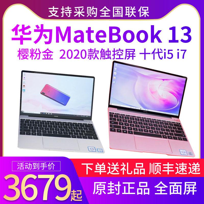 Huawei/华为MateBook 13轻薄新品i5/i7触控学生办公笔记本电脑