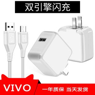 维沃vivo X6sa X7 X9i X20 X21原装闪充充电器数据线快速原厂