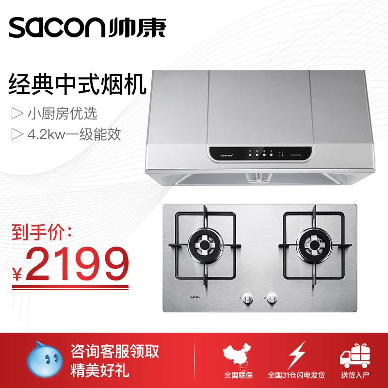 帅康MD01+35G中式抽油烟机燃气灶套餐烟机灶具套装组合家用特价