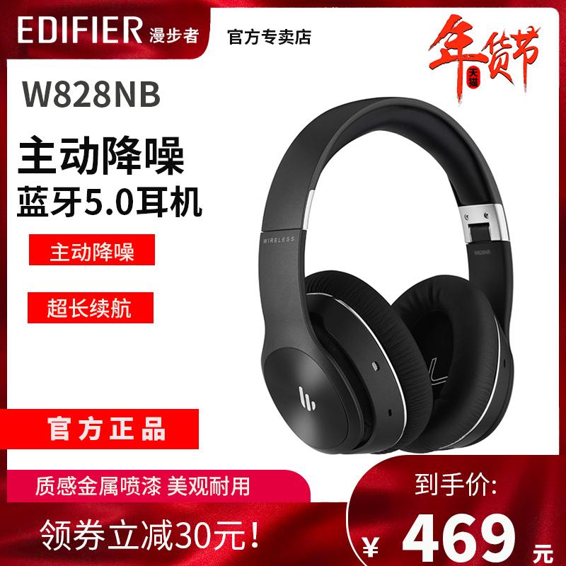 漫步者W828NB主动降噪蓝牙耳机无线隔音睡眠用头戴式通用耳麦