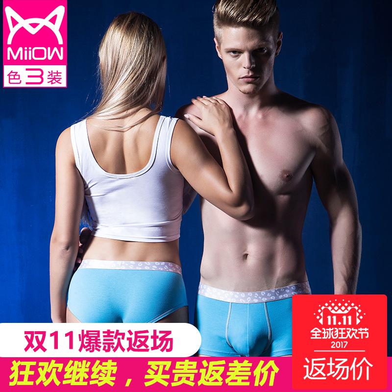 MiiOW/猫人3条装棉质性感透气平角男士女士情侣内裤男短裤四角裤