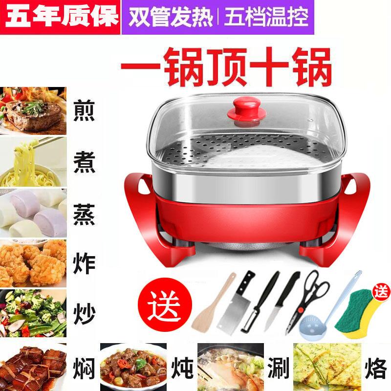 韩式多功能电热锅 电炒锅 电火锅 烧烤锅 方锅不粘煎锅 蒸锅