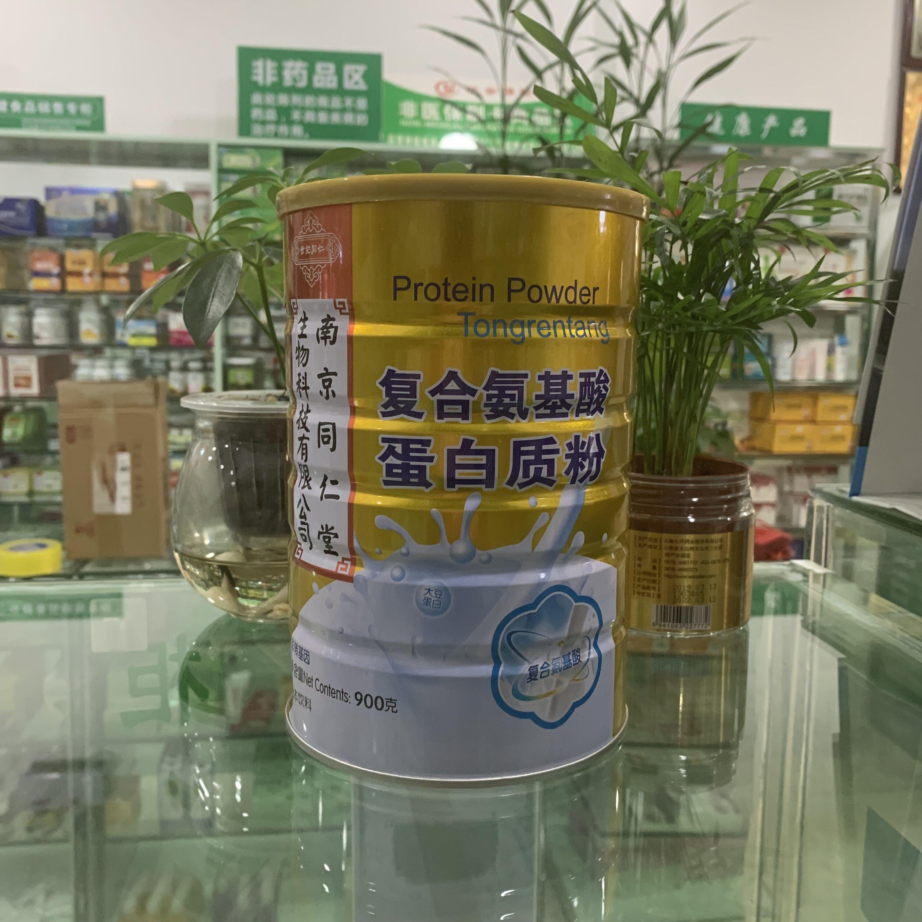 【买1送1同款】正品南京同仁堂复合氨基酸蛋白质粉900克/罐药房售
