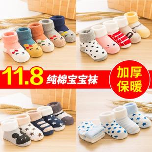 宝宝婴儿袜子秋冬季纯棉0-1岁3个月加厚新生儿童男女童棉袜毛巾袜