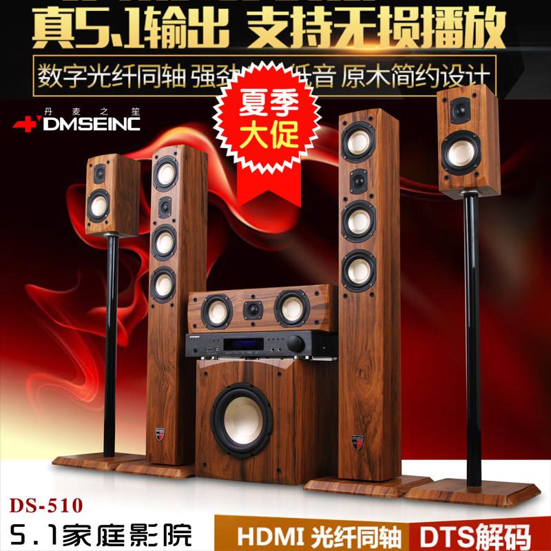 丹麦510木质蓝牙5.1家庭影院客厅电视音响HDMI光纤4K功放套装包邮