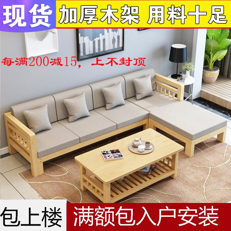 现代简约全实木沙发组合松木沙发小户型客厅木沙发经济型新中式