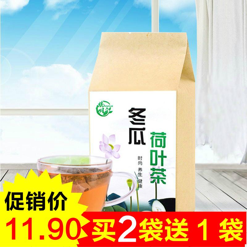 荷叶茶冬瓜荷叶茶干荷叶花茶特级花草茶天然减瘦去肚子养生茶正品