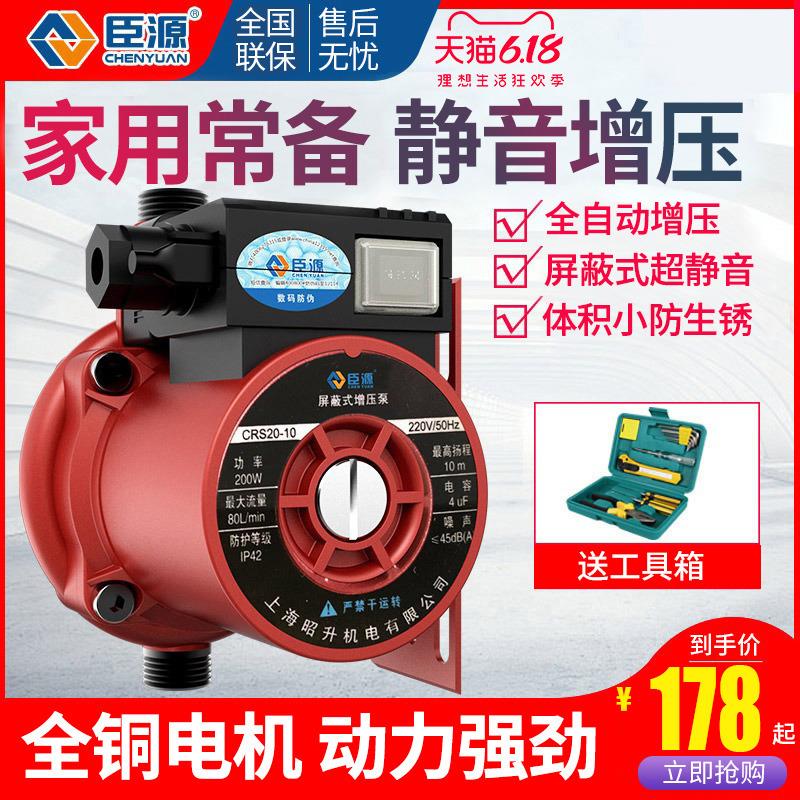 臣源增压泵家用自来水全自动静音高层220V大功率热水器加压泵水泵