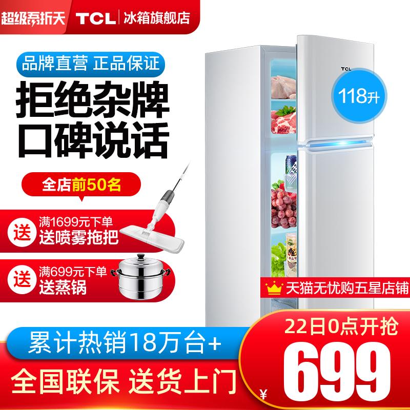 TCL118升小冰箱家用 小型节能宿舍租房用双门冷藏冷冻 迷你电冰箱