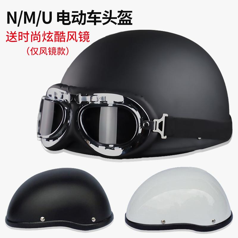 金中哥小牛电动车N1S/U1/U+/US/UQI头盔风镜防晒全盔夏季女男半盔