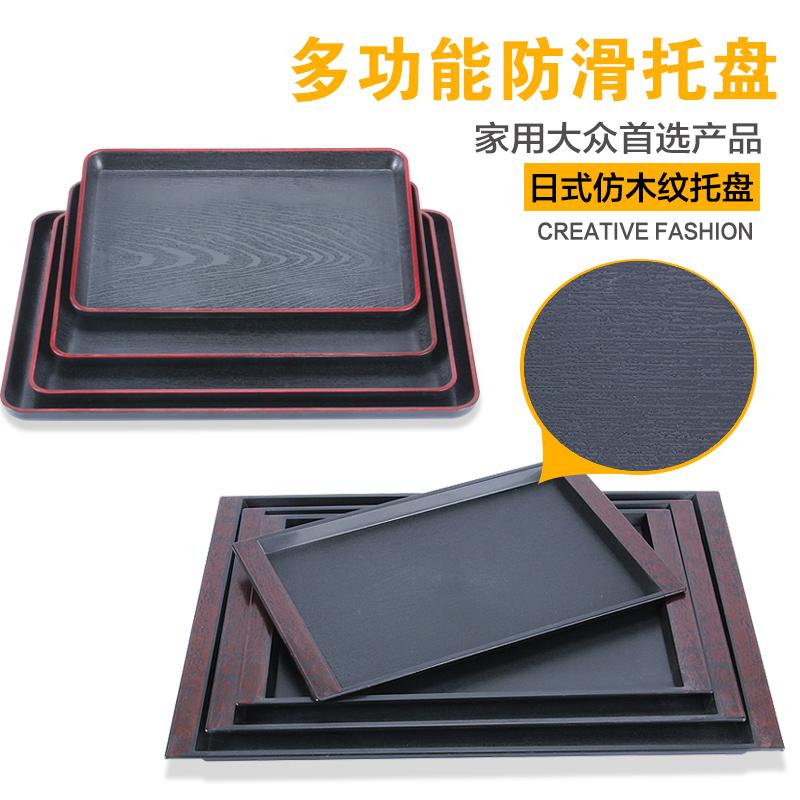 包邮酒吧托盘木纹餐厅餐具用品KTV塑料端小菜长方形黑色防滑托盘