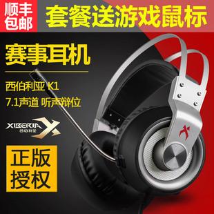 西伯利亚 K1电竞游戏耳机电脑头戴式绝地求生耳麦7.1声道单孔带麦
