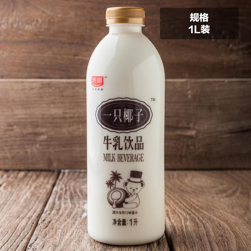 光明一只椰子1升*2瓶装牛乳牛奶饮品椰奶椰子汁包邮
