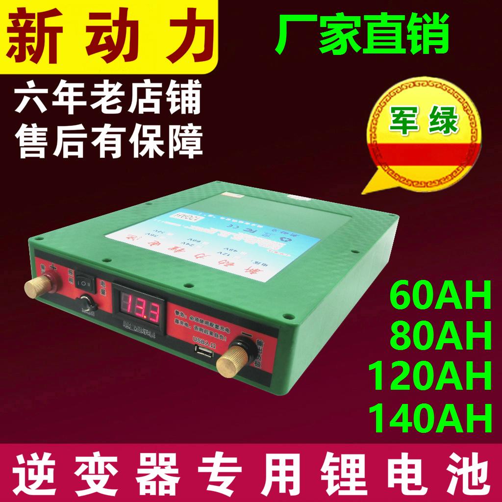 新动力锂电池360ah240ah大容量12v锂电瓶聚合物12伏锂电池120ah