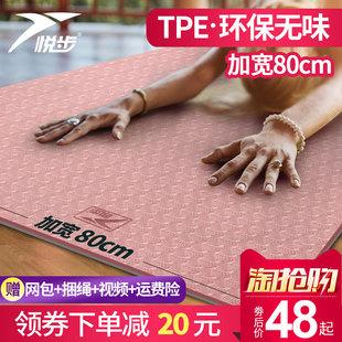 悦步tpe瑜伽垫防滑加宽80cm加厚加长初学者瑜珈健身垫男女三件套