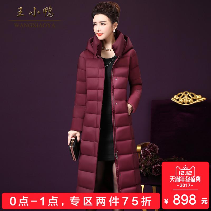 王小鸭旗舰店2017冬季新款修身大码优雅气质连帽女长款轻薄羽绒服