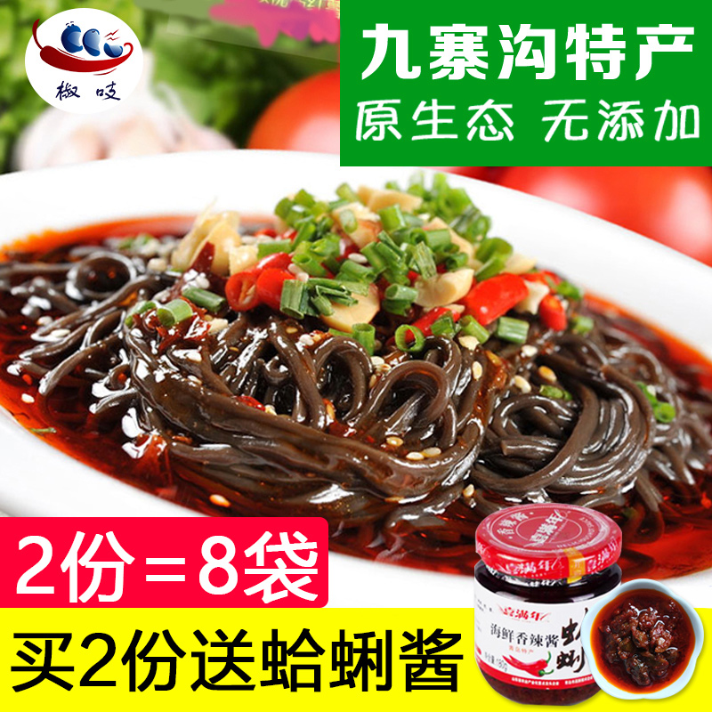 四川椒吱蕨根粉丝200g*4袋 葛根厥根粉酸辣粉凉拌川菜粉条