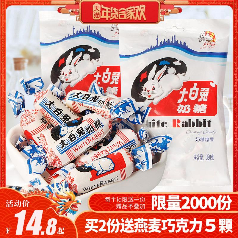 冠生园大白兔奶糖500g送女朋友糖果礼盒年货零食散装喜糖批发