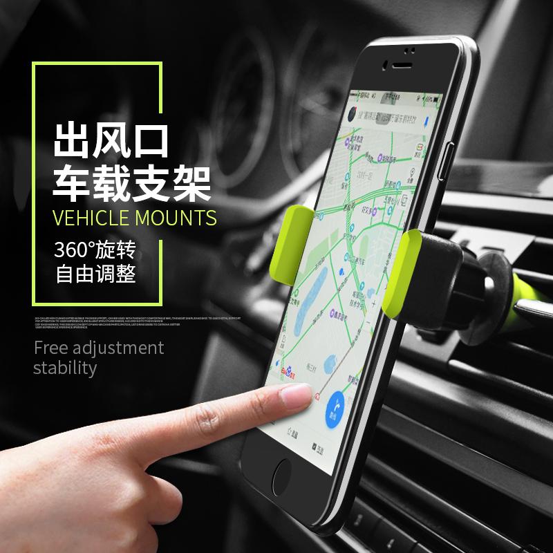 车载手机支架 汽车用出风口通用吸盘式多功能导航手机座车载
