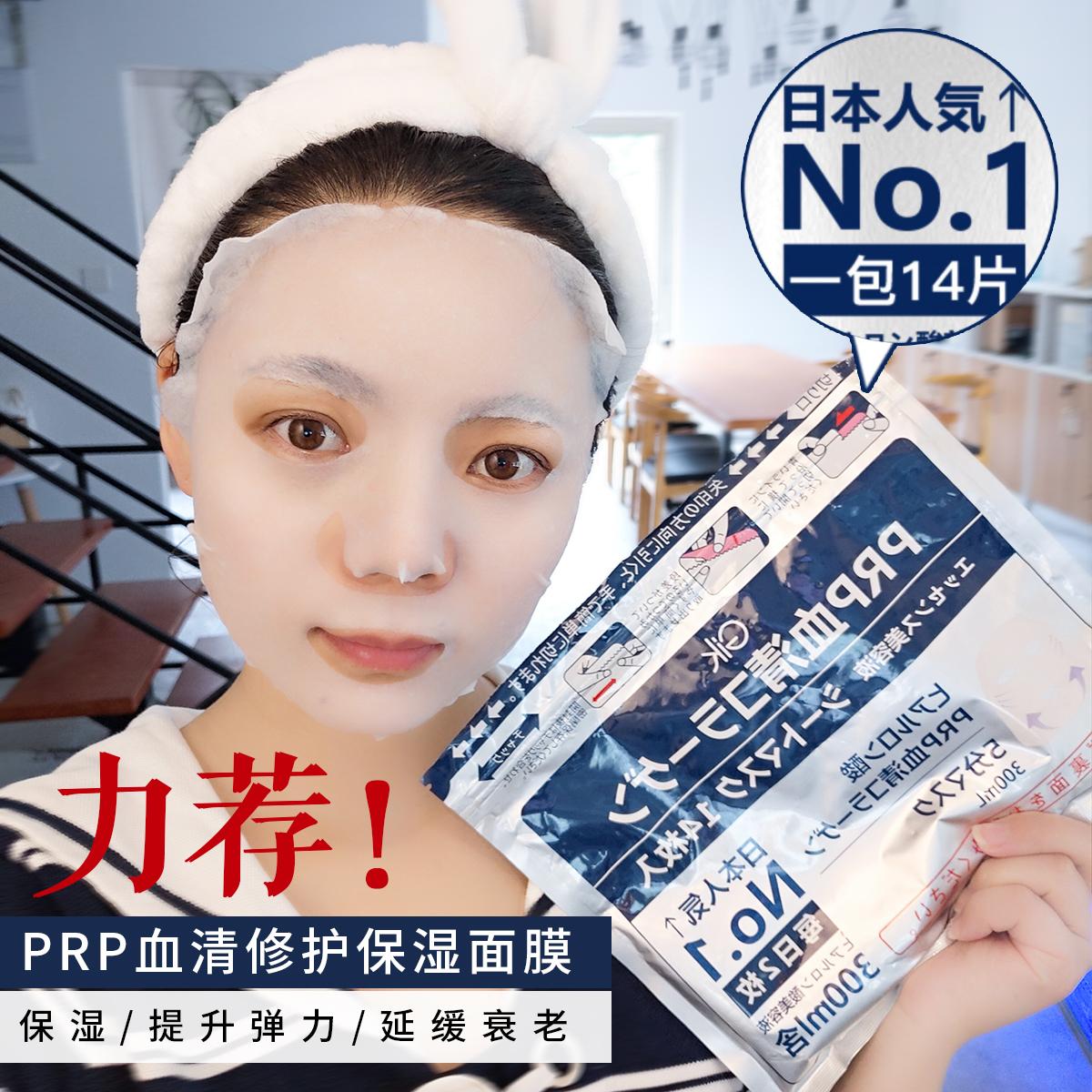 墙裂推荐款日本Gik PRP血清胶原蛋白面膜帖14片保湿提升弹力修护