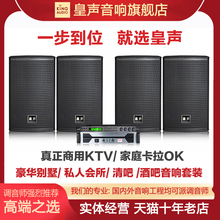皇声新款B10/T10一拖四商业KTVsl16响家庭vn吧专业音箱套装