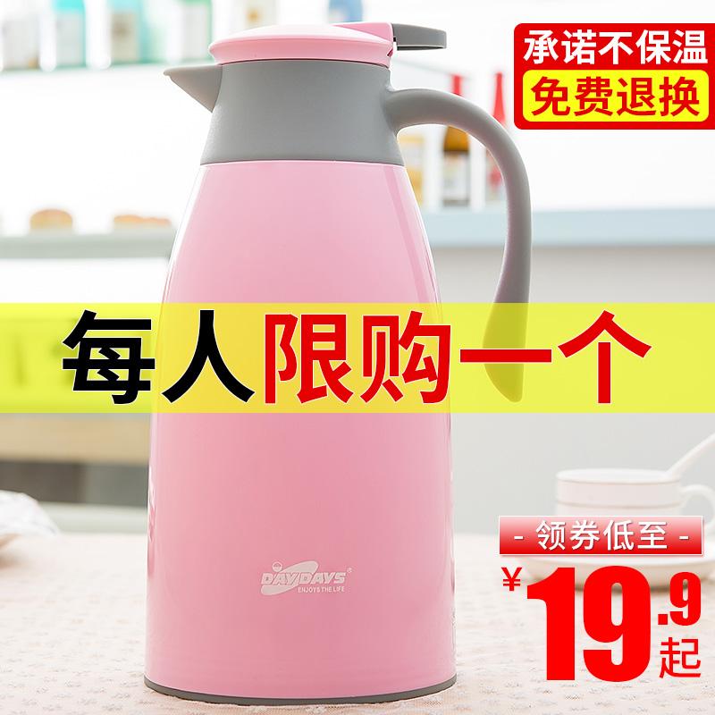 保温水壶保温大容量壶家用保温热水瓶小开水暖水瓶小型暖壶暖瓶