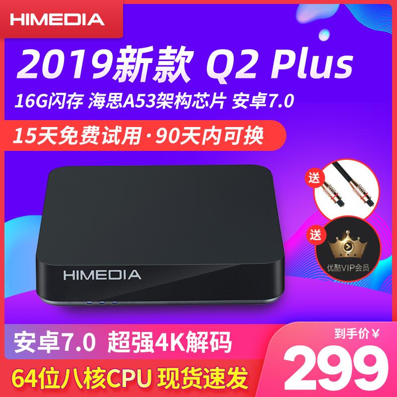 海美迪 Q2Plus无线网络机顶盒安卓4K高清播放器家用电视机顶盒子