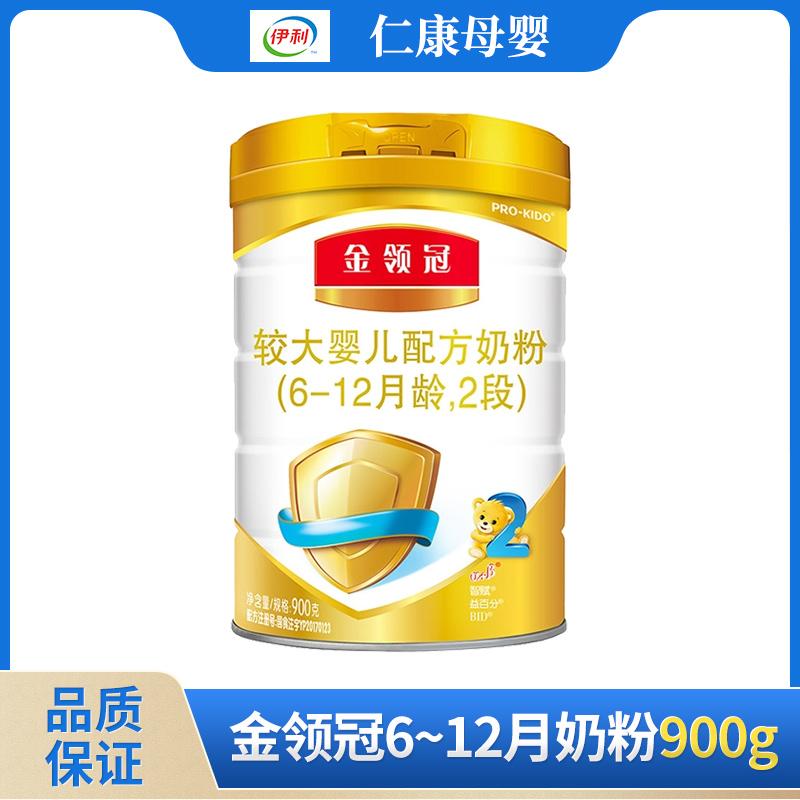 伊利金领冠2段奶粉900g克罐装较大婴儿幼儿宝宝6到12个月配方二段