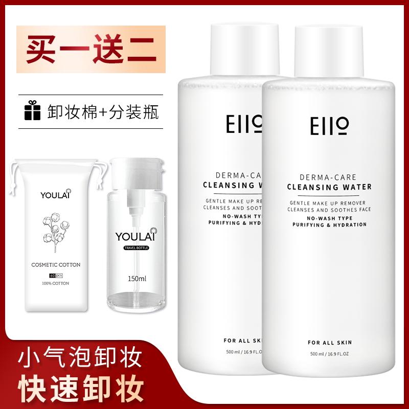 eiio卸妆水脸部温和清洁眼唇脸三合一按压瓶女敏感肌肤专用液油乳