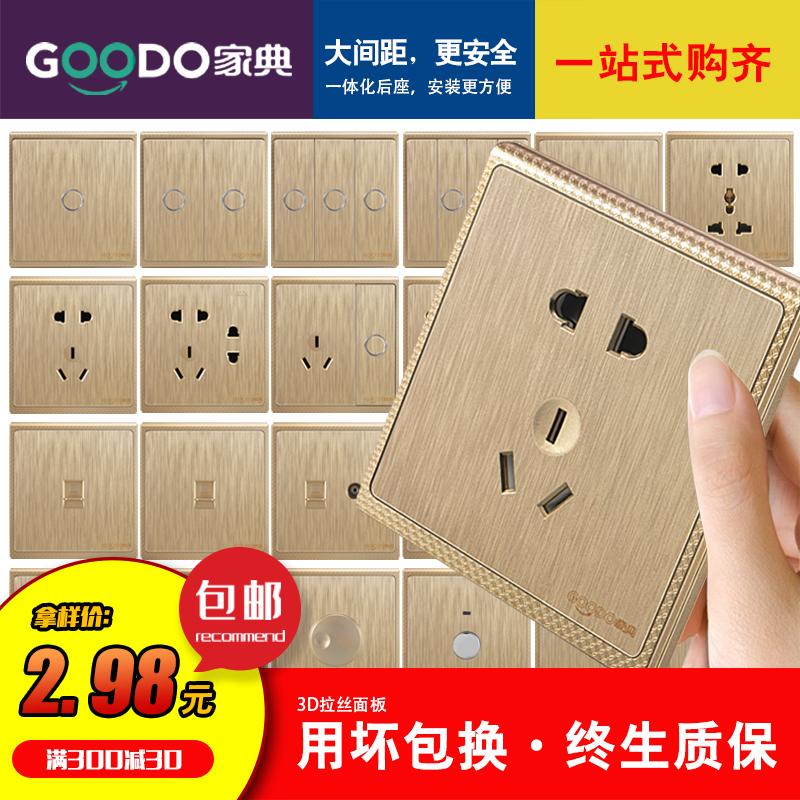 插座开关家用86型大面板暗装拉丝金五孔带USB一开双控16A空调墙式
