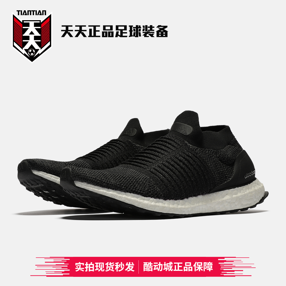 天天正品阿迪达斯UltraBOOST LACELESS男女袜套UB跑步鞋 BB6311