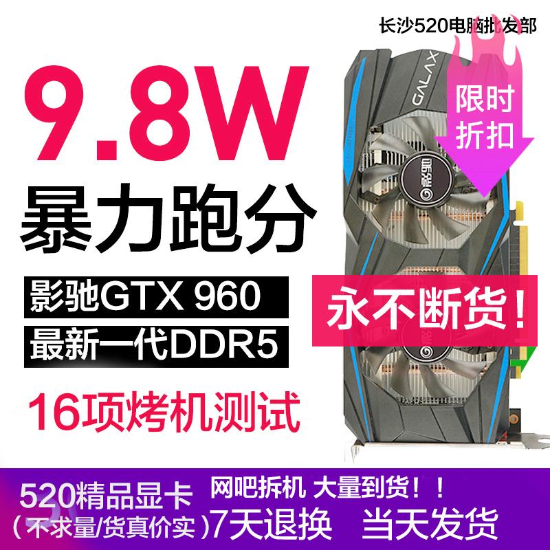 影驰gtx960显卡2g/4g台式机双风扇电脑主机吃鸡游戏独立显卡 二手
