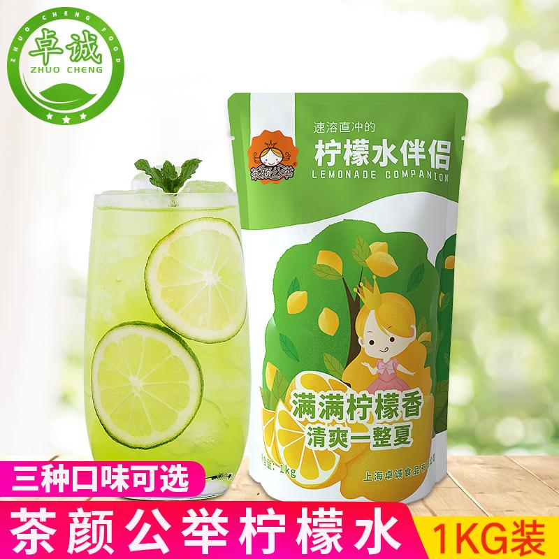 茶颜公举青柠粉1000g果汁粉固体饮料柠檬水专用粉柠檬粉 冲饮包邮