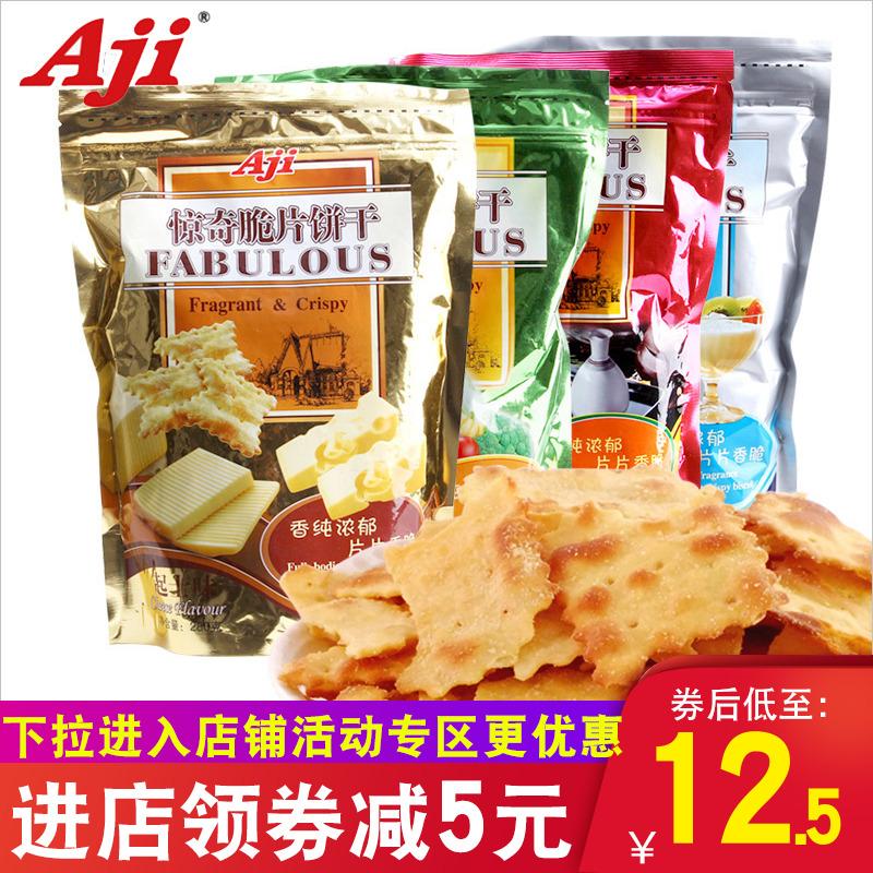 Aji尼西亚惊奇脆片饼干280g*3包 薄脆饼干零食起士蔬菜洋葱味包邮