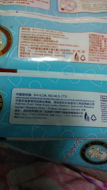 贝乐熊宝宝纸尿裤超级薄(纸尿片)
