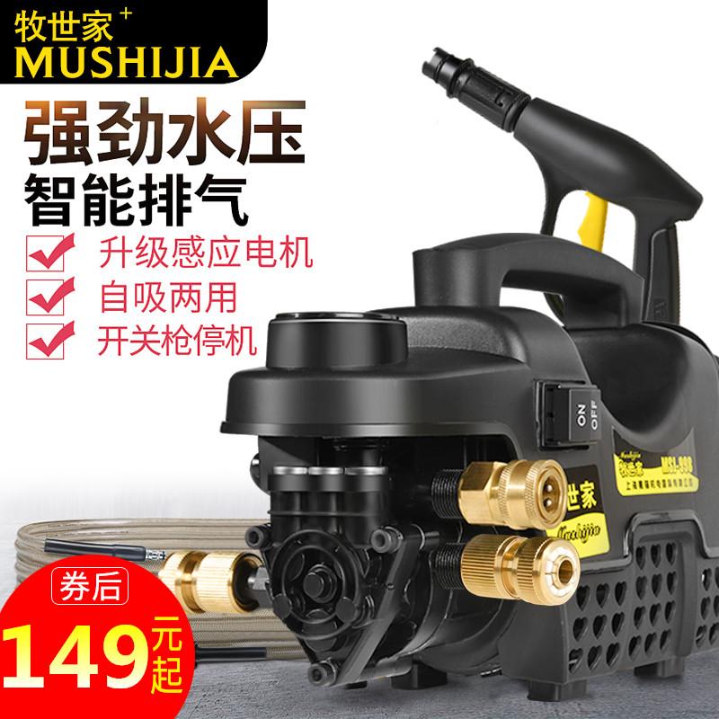 洗车神器高压家用洗车机220v刷车水枪水泵全自动小型便携式清洗机