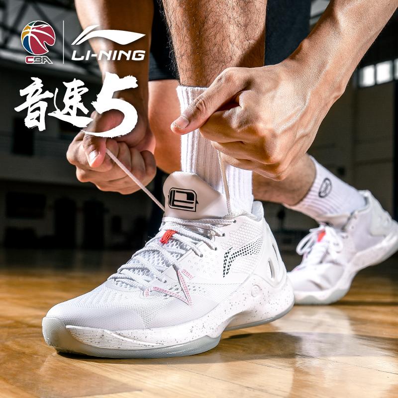 李宁篮球鞋男鞋韦德之道7音速5低帮鞋白色埃文特纳PE球鞋运动鞋男