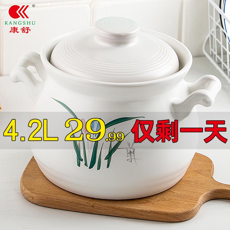 康舒砂锅炖锅耐高温陶瓷煲家用明火燃气汤锅大容量汤煲煮粥煲瓦罐
