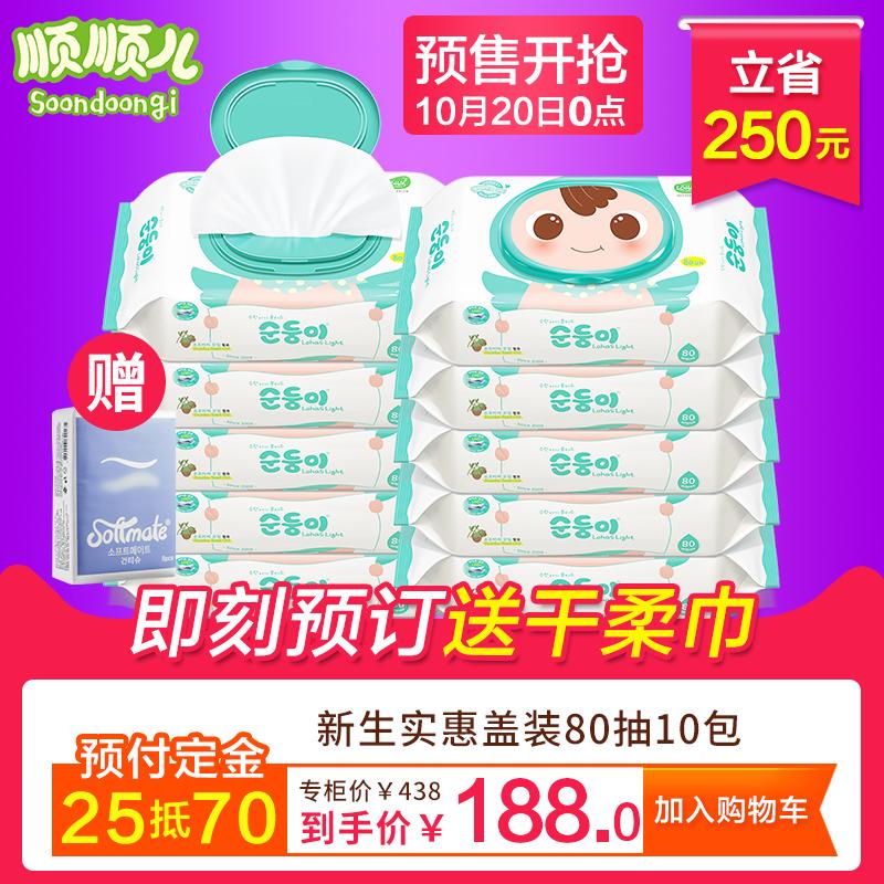 顺顺儿进口新生儿婴儿手口专用湿巾宝宝湿纸巾绿色实惠80片10包