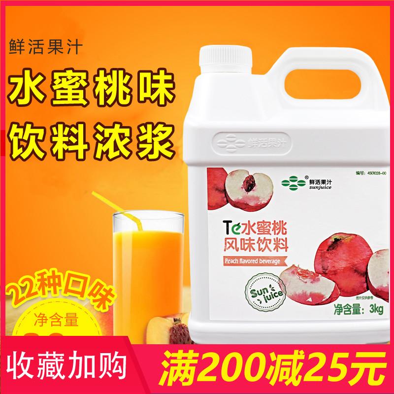 鲜活水蜜桃汁 饮料浓缩果汁  3kg水蜜桃浓缩果酱 冲饮浓缩果蔬汁