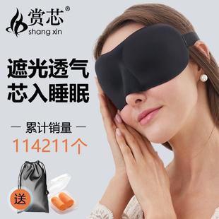 赏芯3D眼罩睡眠遮光透气男女士睡觉用缓解眼疲劳耳塞防噪音三件套