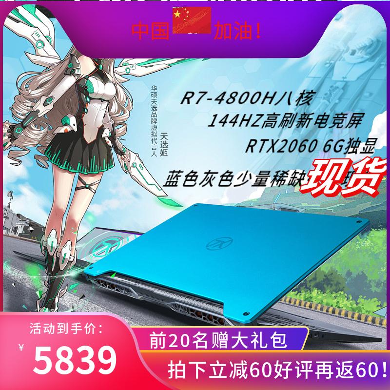Asus/华硕 天选 FA506IU游戏本R7-4800H新锐龙8核2060元气蓝144HZ
