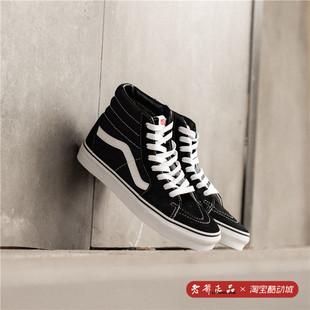 老爷Vans SK8 hi 黑白经典款高帮男女情侣帆布滑板鞋VN0D5IB8C图片
