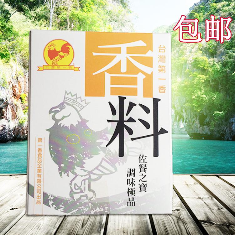 台湾第一香香料600g 盐酥鸡鸡排猪排龙虾腌渍粉腌料炒饭调料 包邮