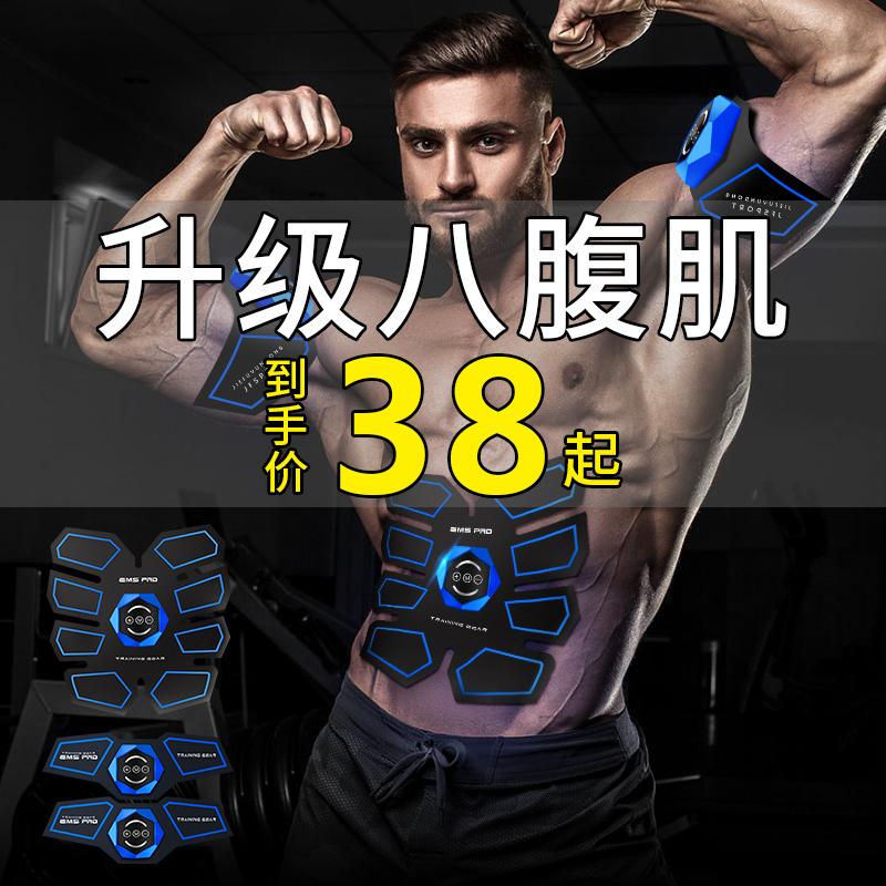 腹肌贴懒人健身器收腹机运动健身器材家用男锻炼肌肉撕裂者智能仪