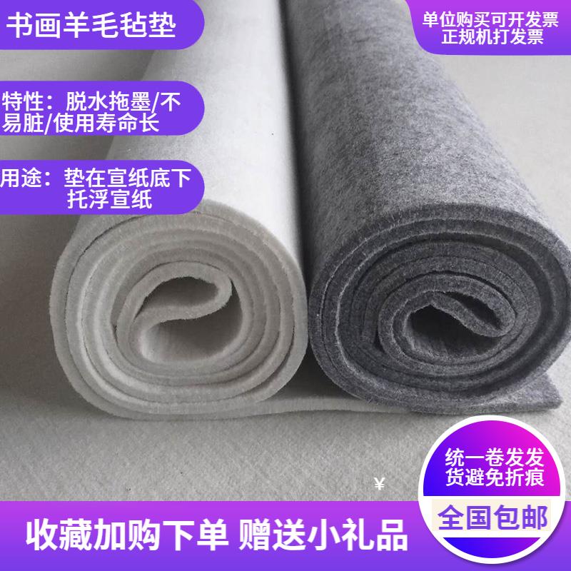 定做纯羊毛书画毡垫子书画毛毡加厚画毡书法毛毡垫毛笔宣纸羊毛毡