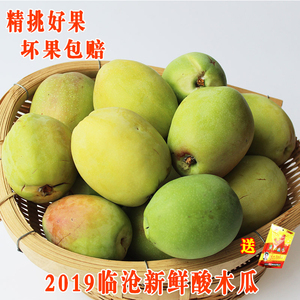 5 pounds shipping Yunnan specialty Lincang fresh wild fruit raw sour papaya sour fruit wine stewed chicken cooking