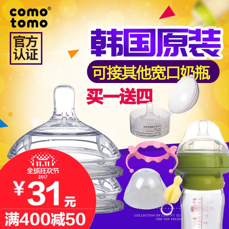 韩国可么多么奶瓶奶嘴comotomo硅胶奶嘴Y型1滴2滴3滴奶嘴原装进口